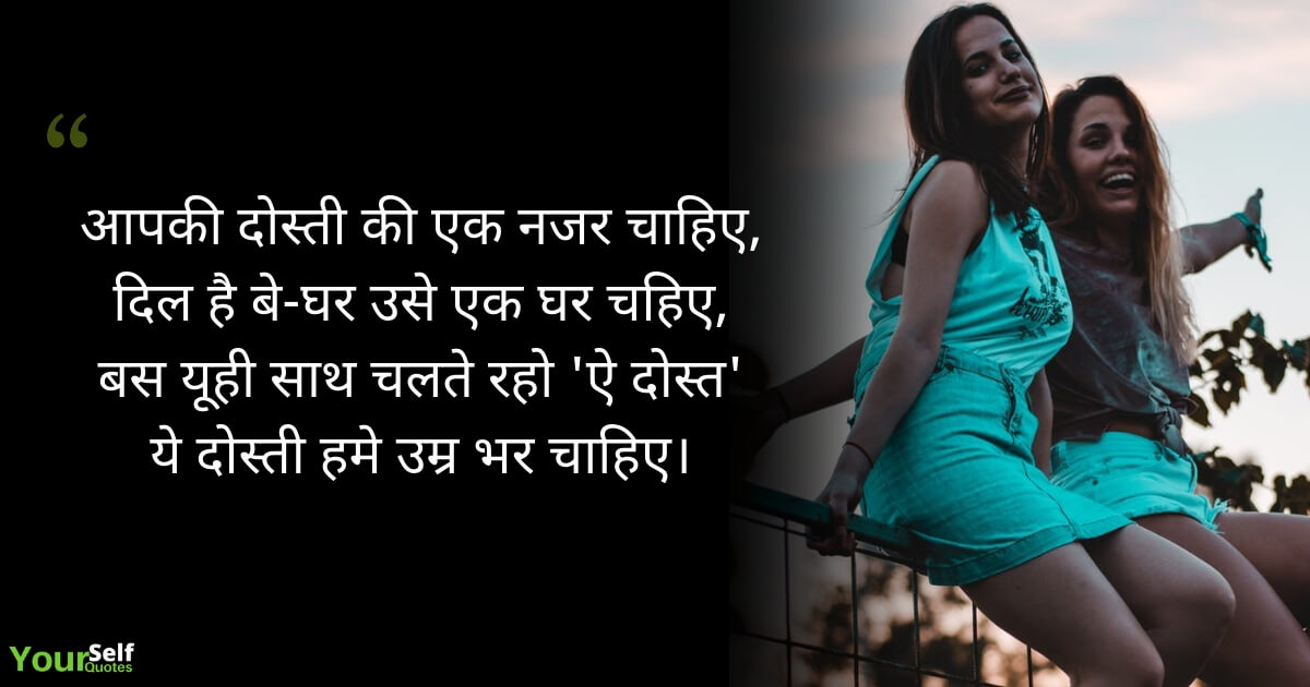 Best Hindi Dosti Shayari Images