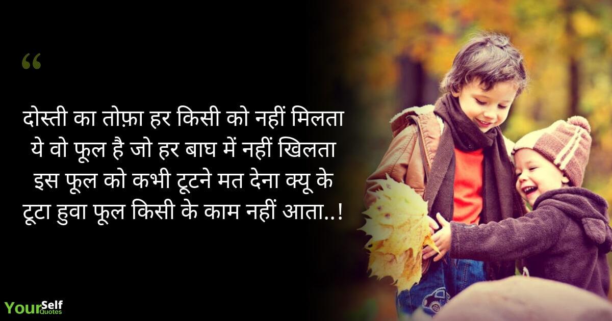 Dosti Nibhane ki Shayari