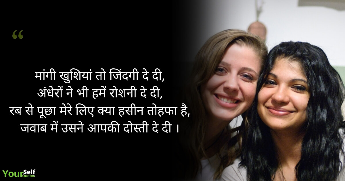 Dosti Shayari For Frienship