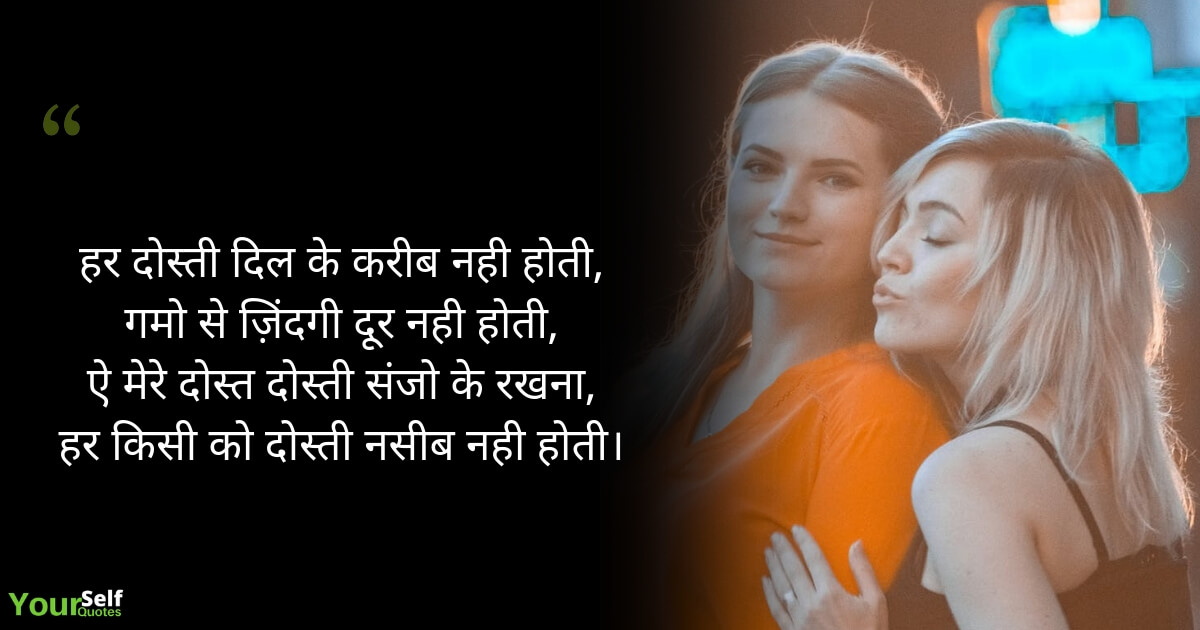 Friendship Dosti Shayari