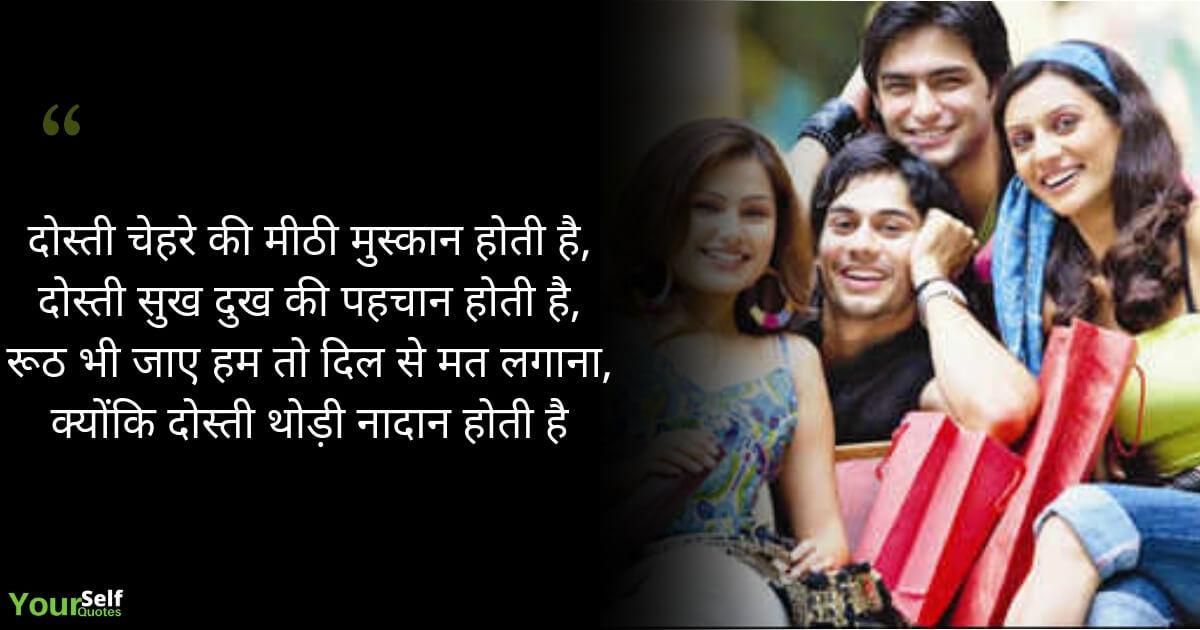 Dosti Shayari Hindi