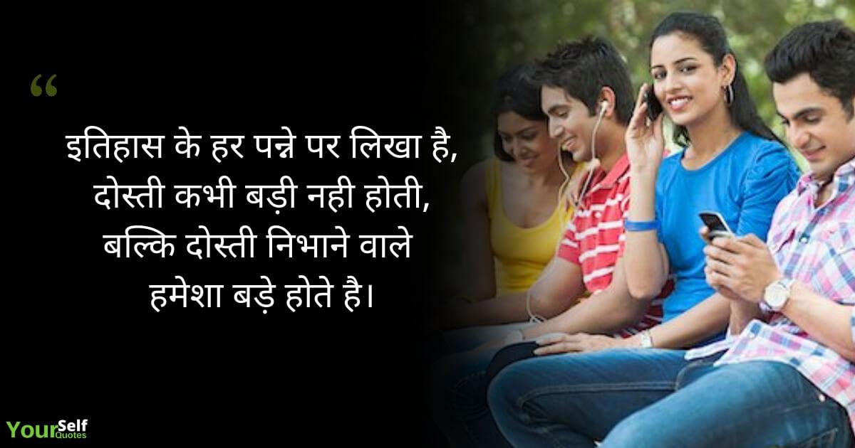 New Dosti Shayari Images