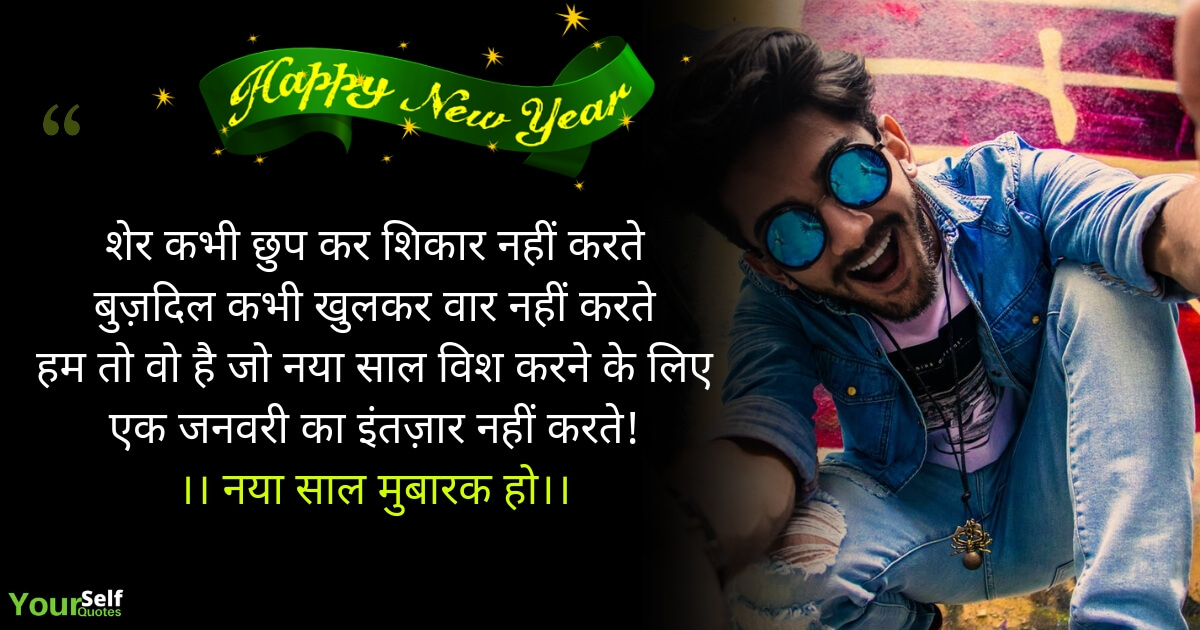 New Year Hindi Best Shayari