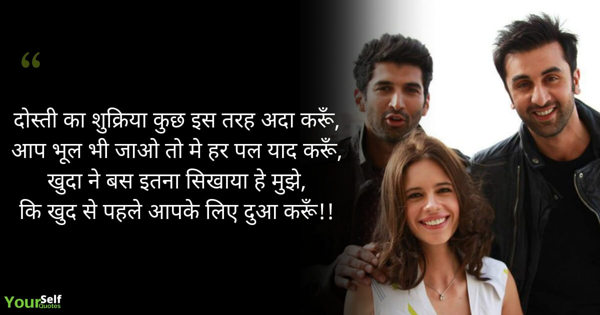 Shayari Dosti in Hindi