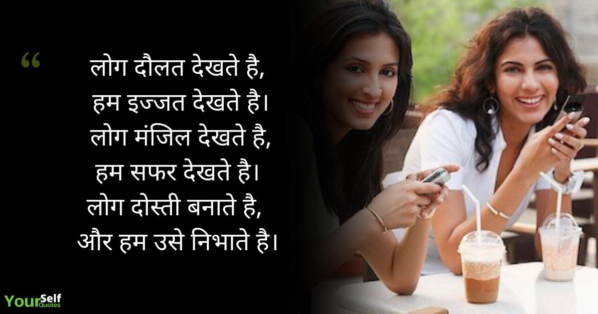 Shayari Image Dosti Ka