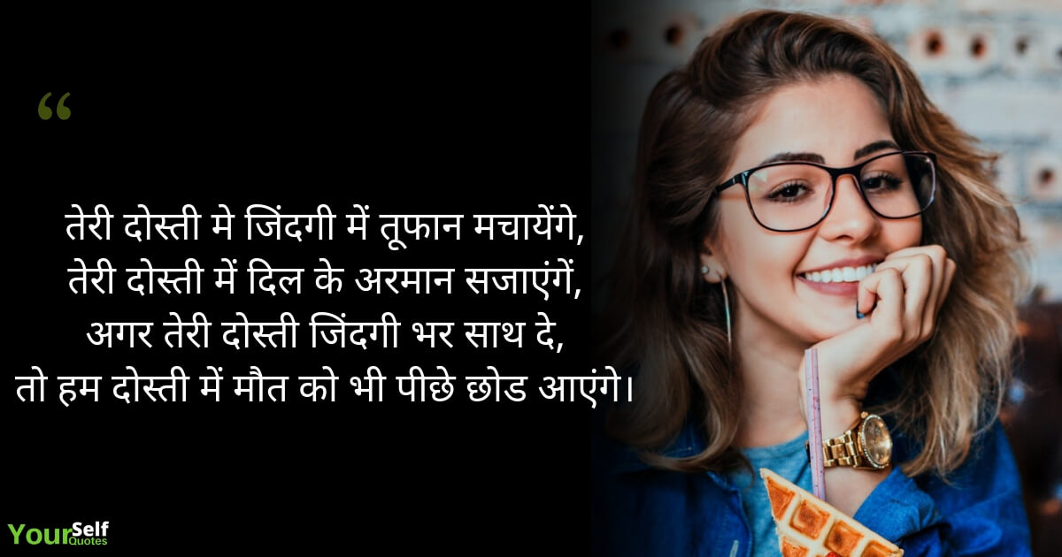 Shayari On Friends