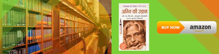 Agni Ki Udaan Book APJ Abdul Kalam