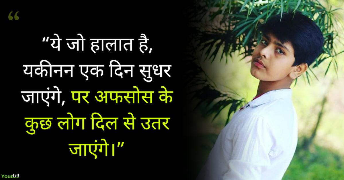 Best Dard Bhare Status Hindi Me
