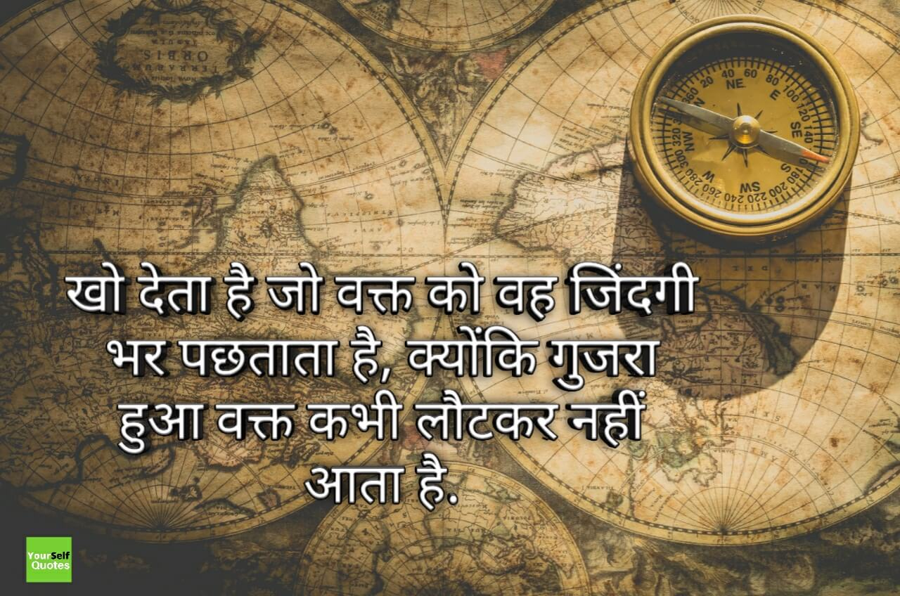 Best Good Morning Thoughts in Hindi for Whatsapp