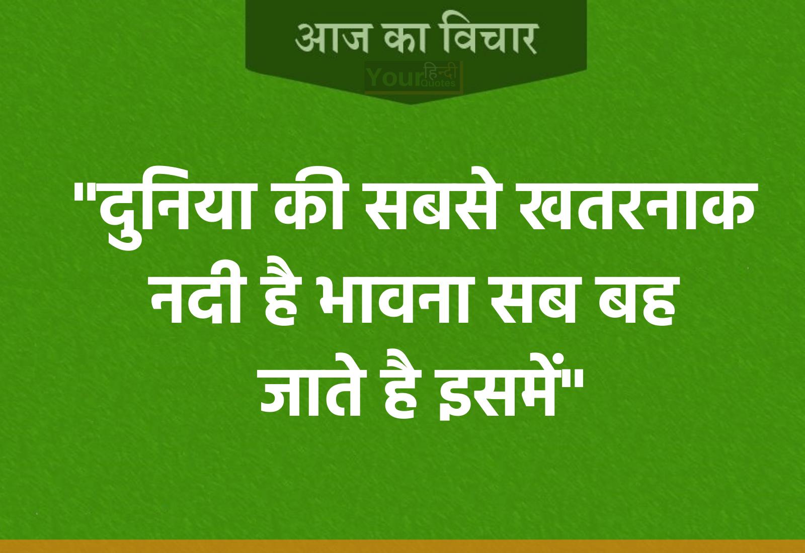 Best Hindi Life Status