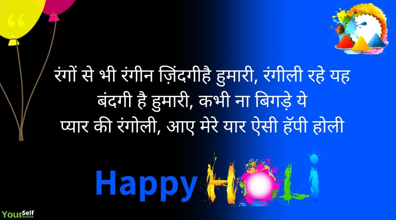 Best Holi Shayari Images Photos