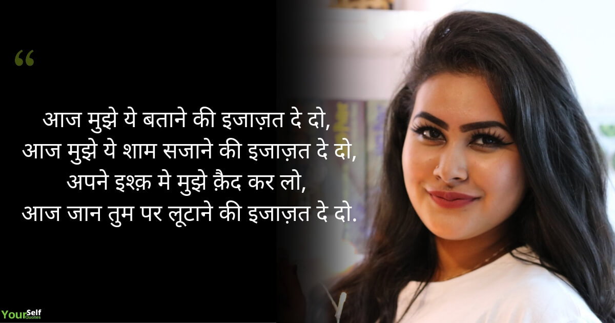 Best Love Shayari in Hindi Me