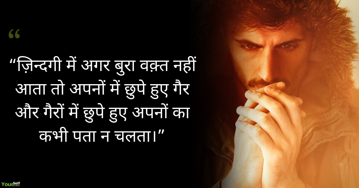 Best Motivational Inspirational Quotes in Hindi