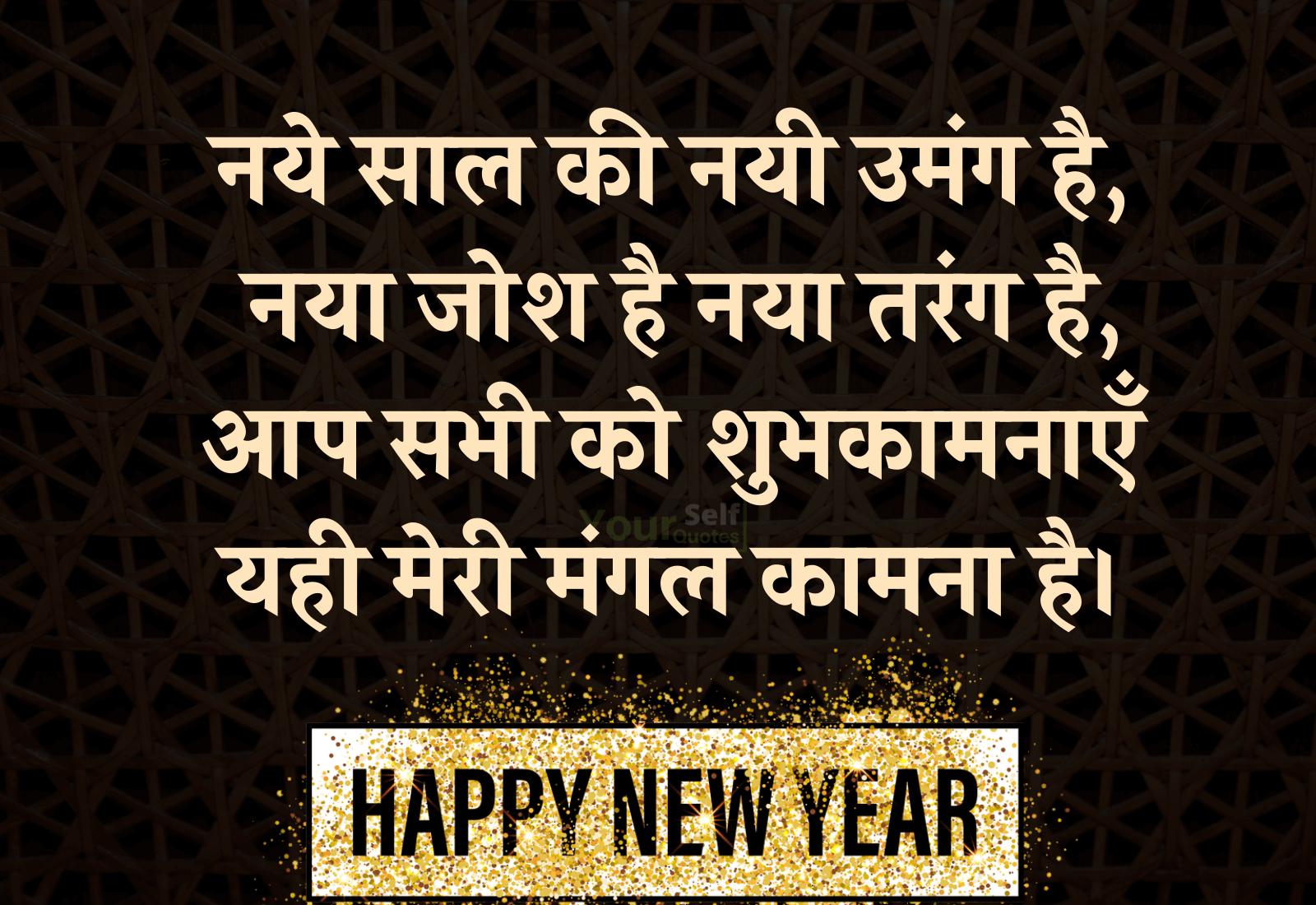 Best New Year Hindi Shayari Status