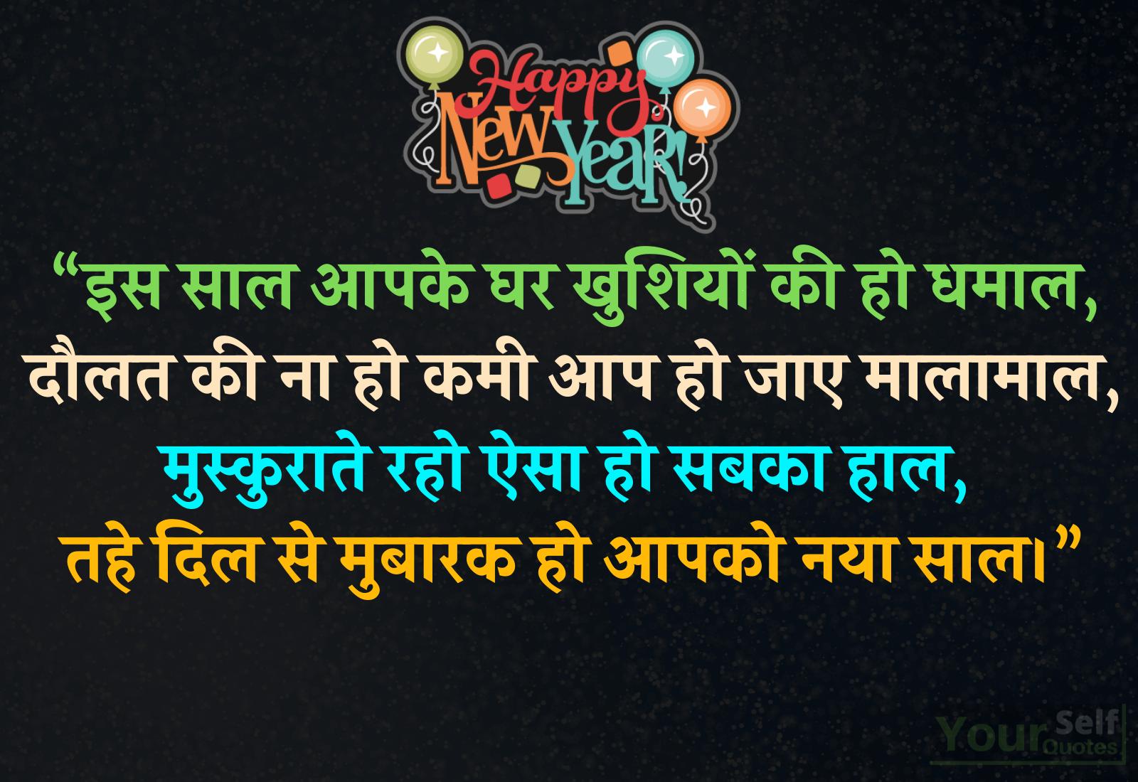 Best New Year Hindi Shayari Wallpaper