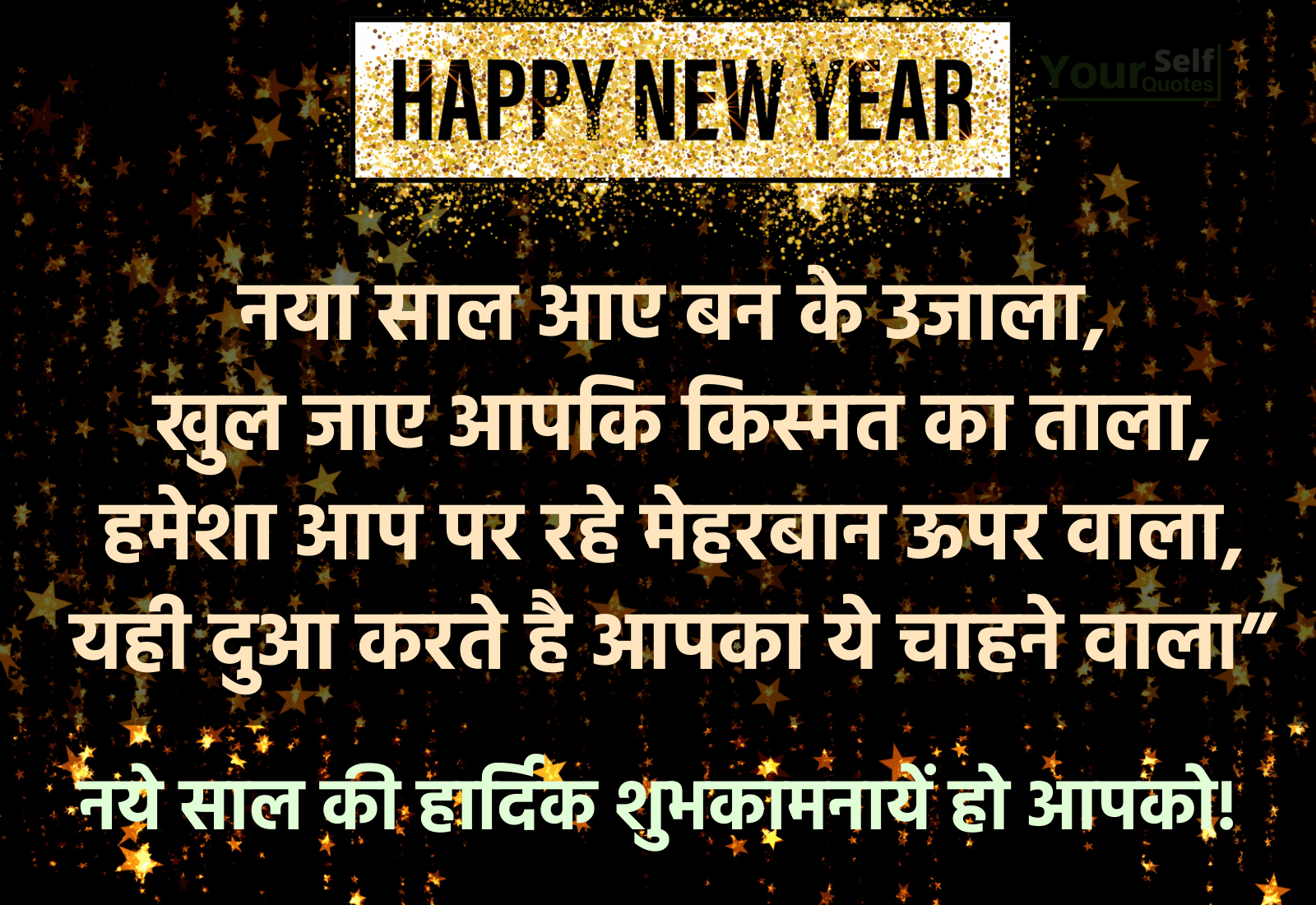 Happy New Year 2020 Quotes Wishes Messages Sms Greetings
