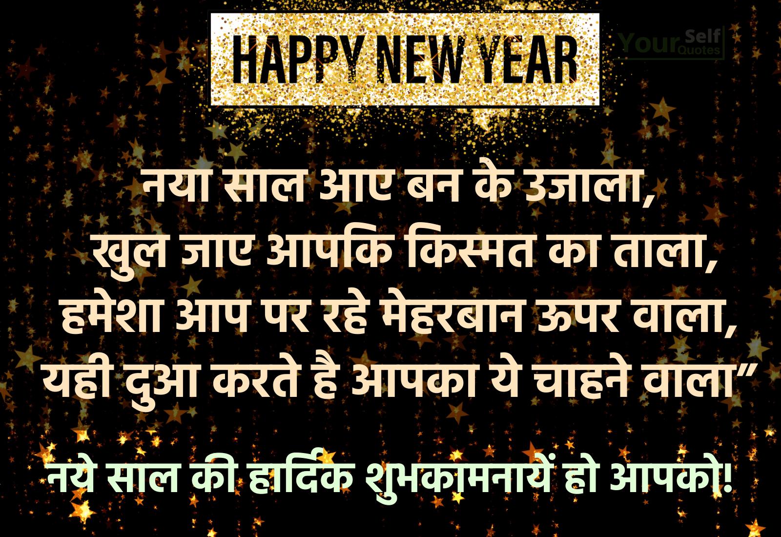 Best New Year Shayari Hindi Me