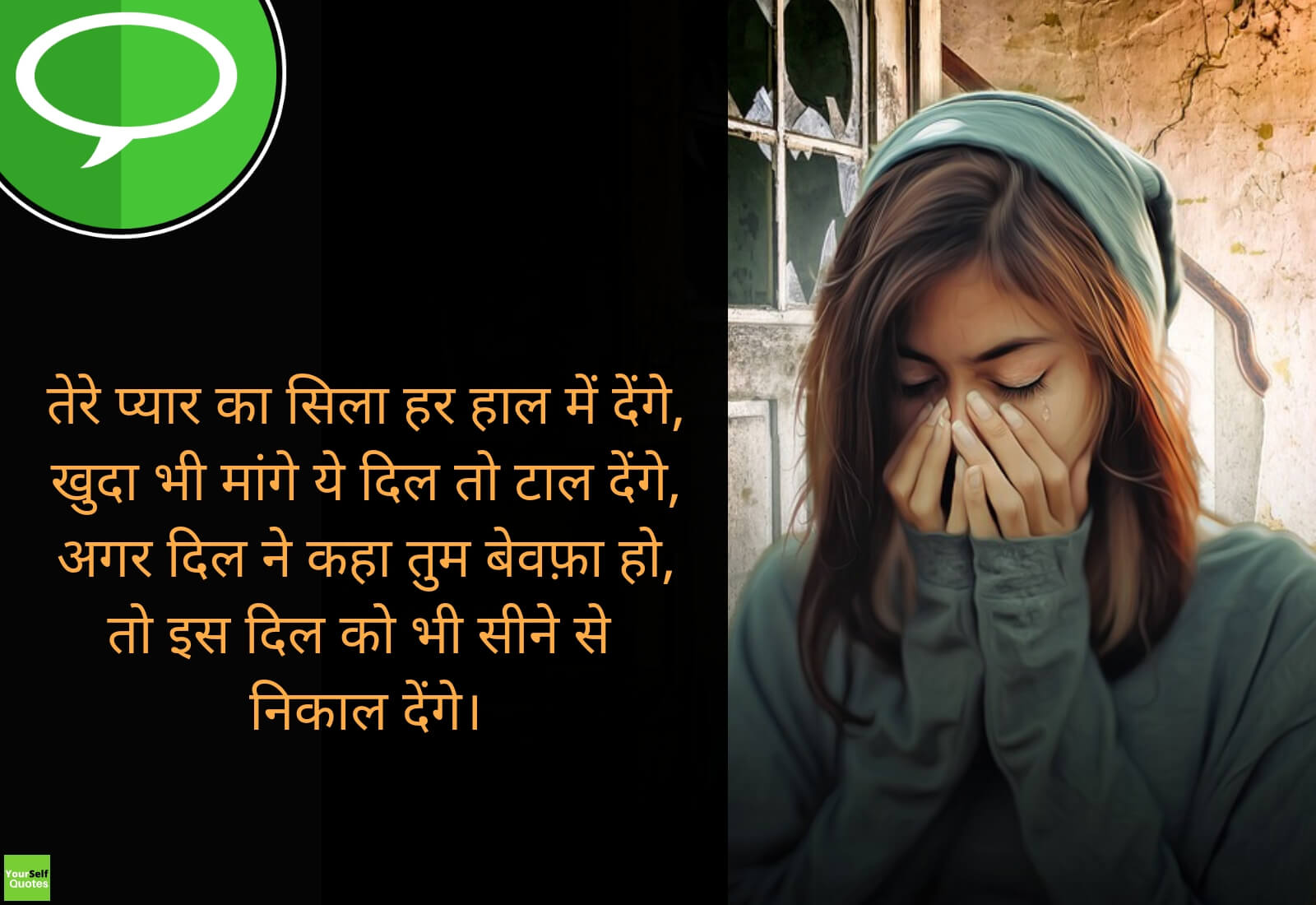 Best Sad Quotes in Hindi