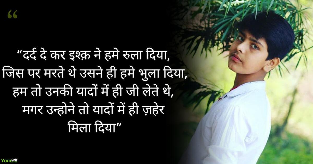 Dard Bhare Status for whatsapp Status Images