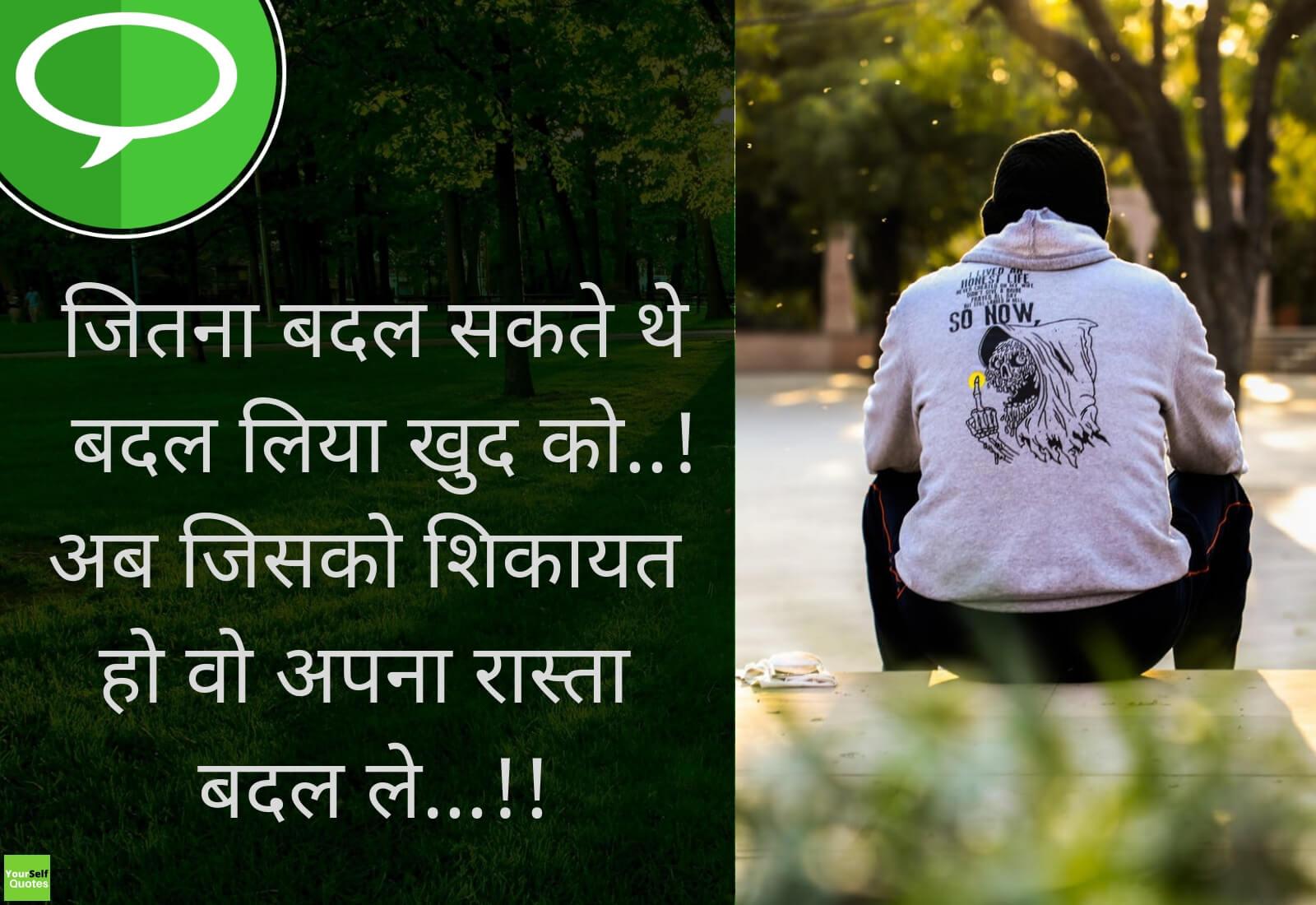 Dard Bhari Hindi Shayari Images Pics