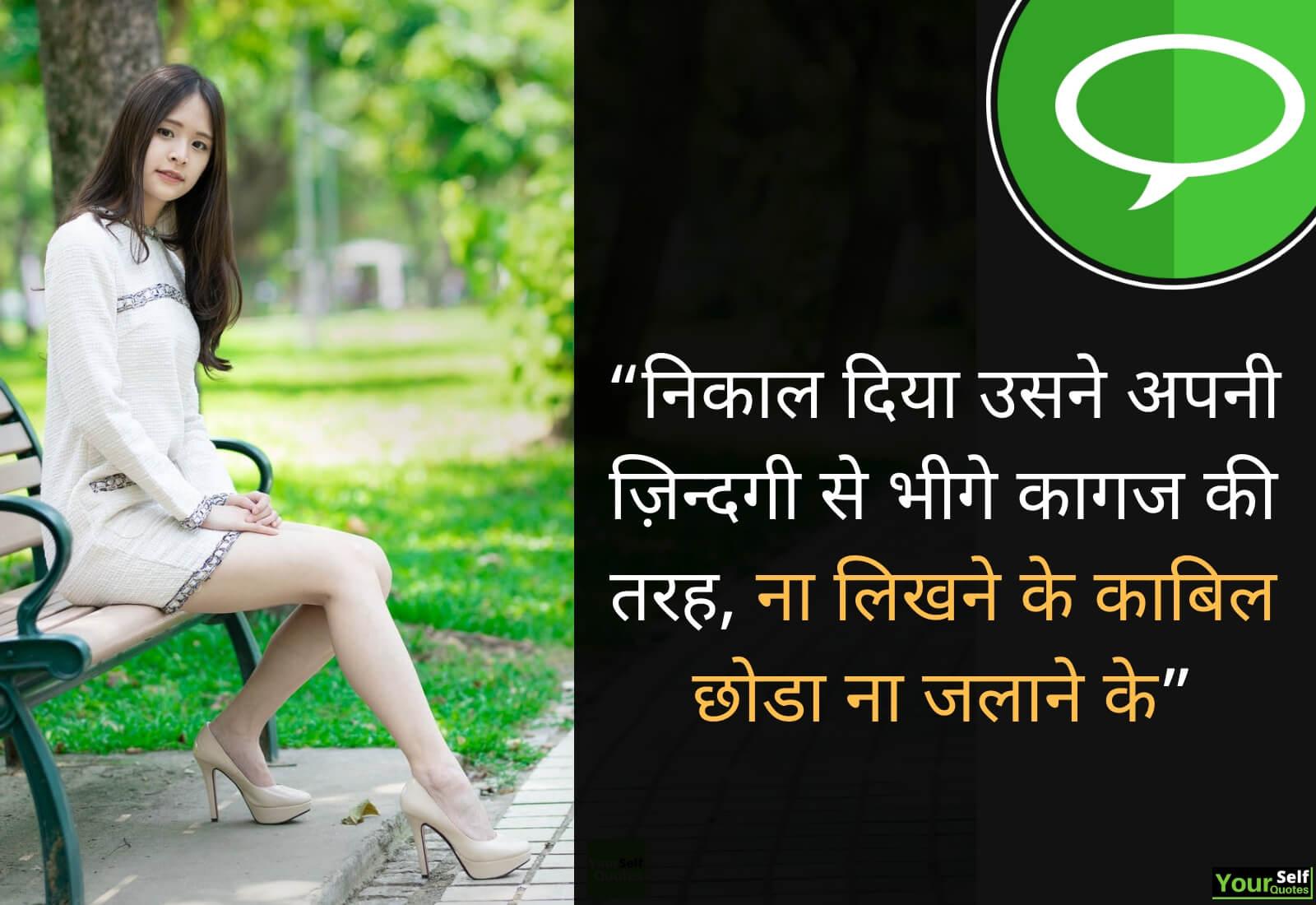 Dard Bhari Shayari for Whatsaap