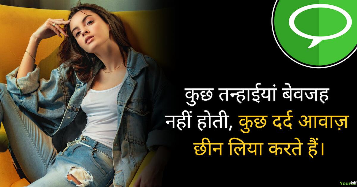 Dil Ka Dard Status in Hindi