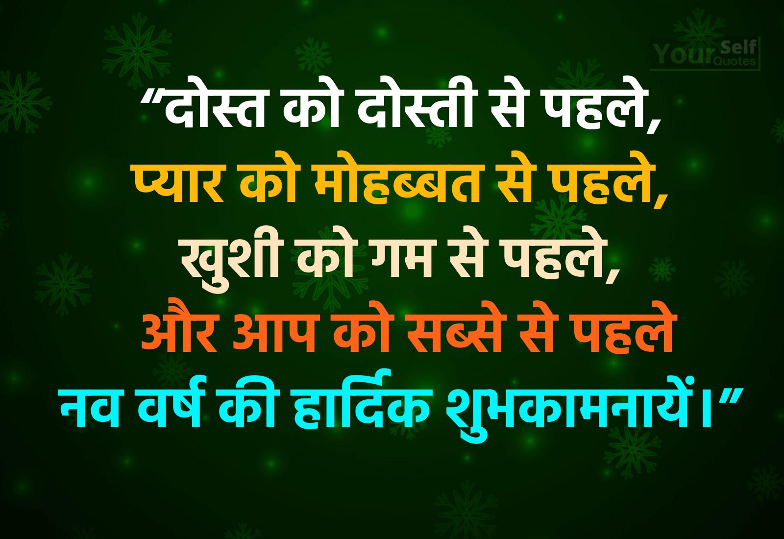 Dosti New Year Shayari