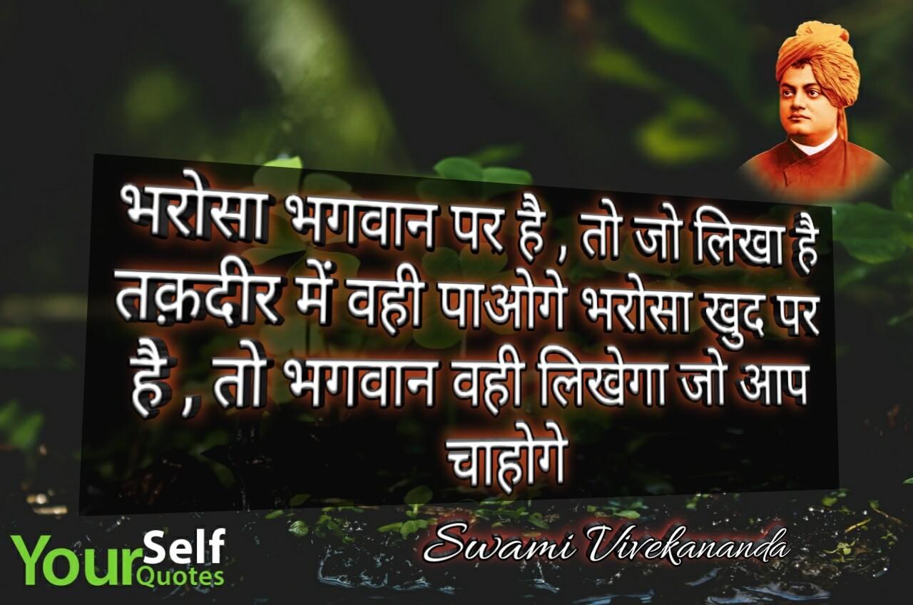 Get Vivekananda Quotes Hindi Photos