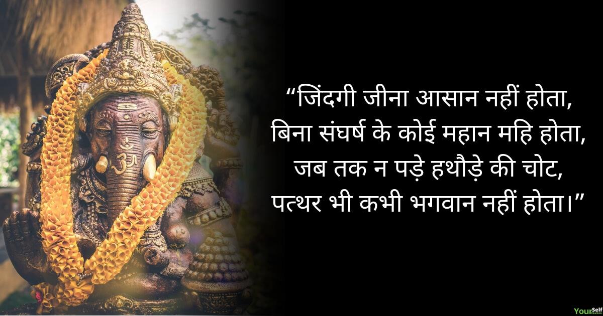 God Life Hindi Status