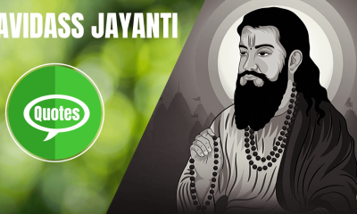 Guru Ravidas Jayanti Quotes Images