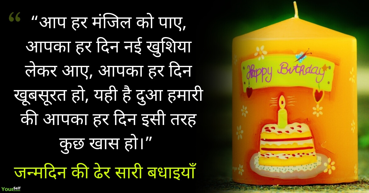 Happy Birthday Status & Shayari in Hindi