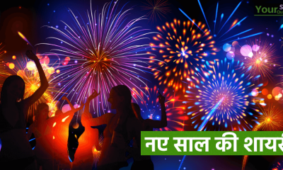 Happy New Year Hindi Shayari