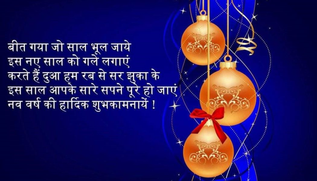 Happy New Year Hindi Shayari Photos