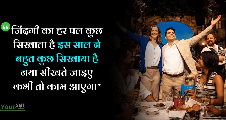 Happy New Year Shayari Images in Hindi