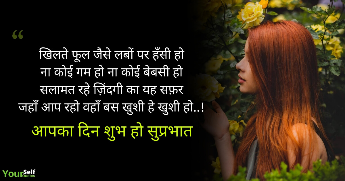 Hindi Good Morning Shayari Pics
