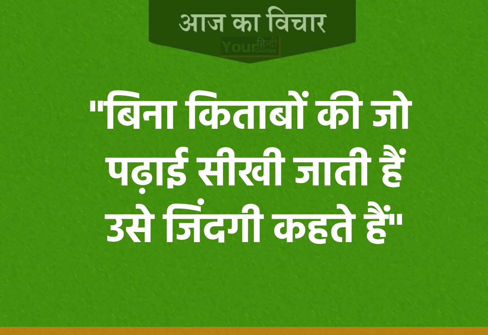 Hindi Life Status Me