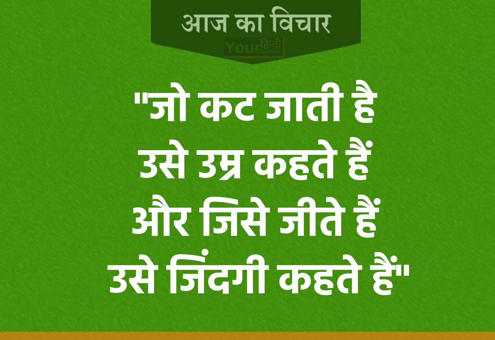 Hindi Life Status Images