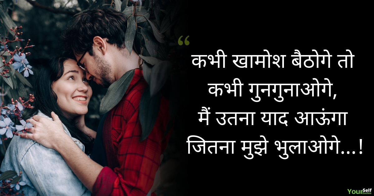 Hindi Love Quote Images