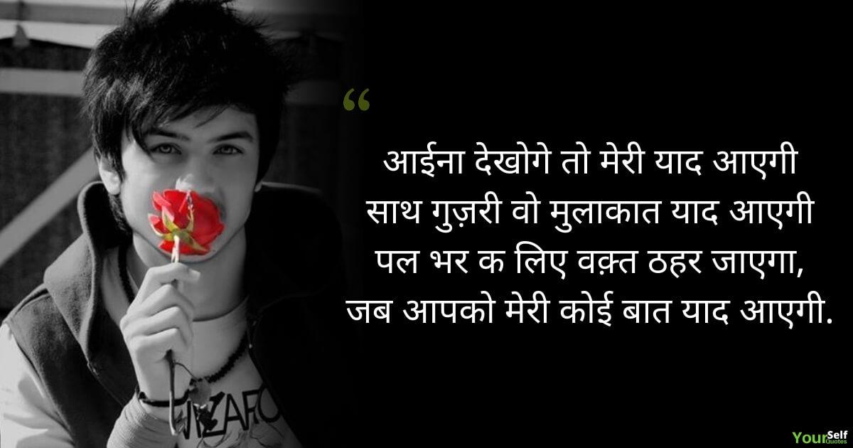 Hindi Love Quotes Status | हिंदी लव कोट्स