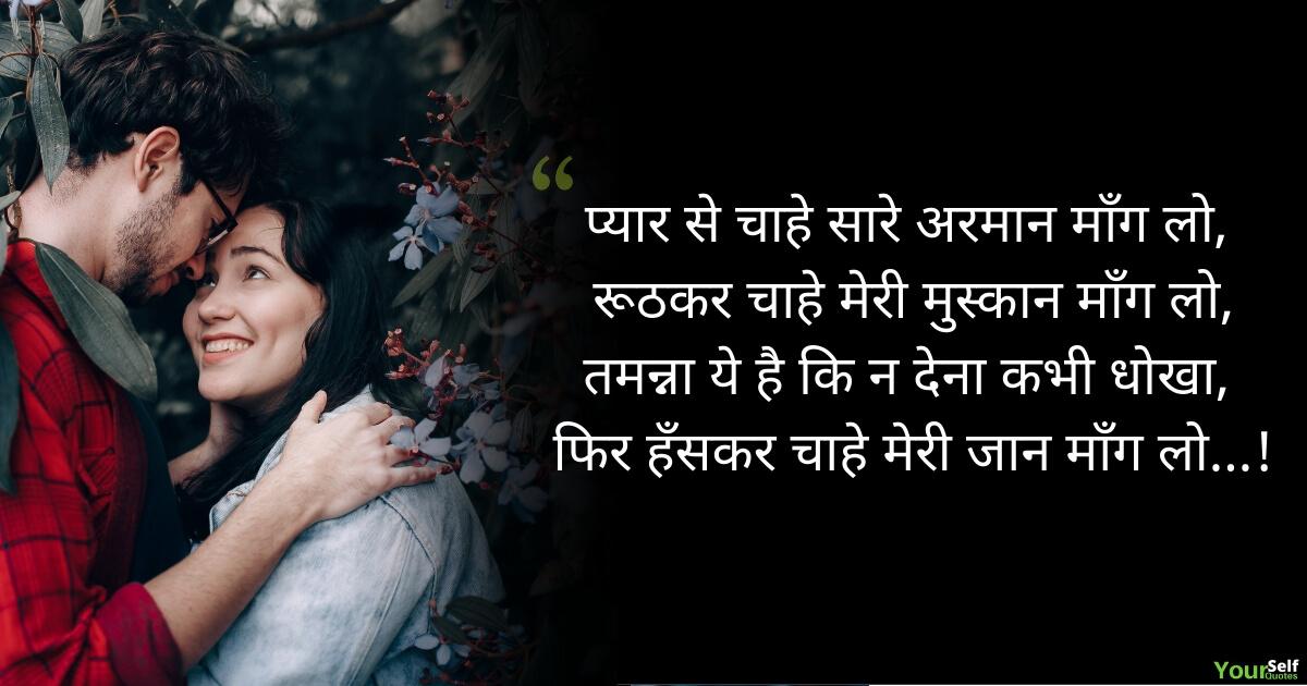 Hindi LoveQuotes