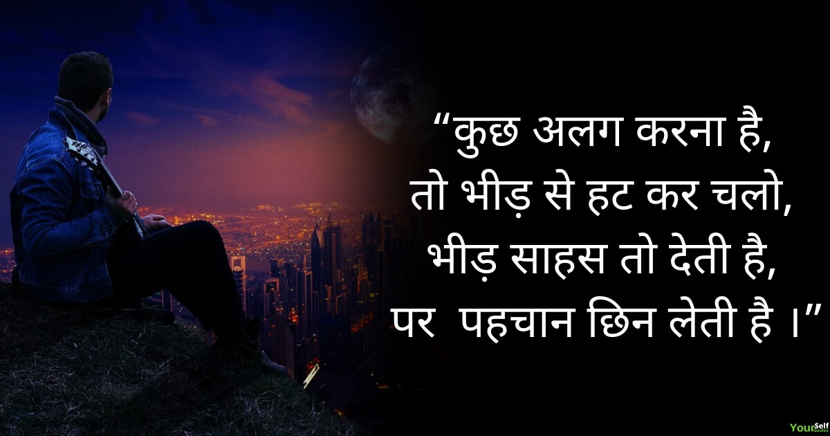 Hindi Motivational Quotes in Images