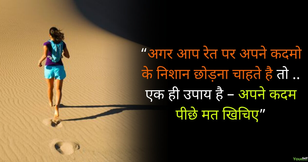Hindi Motivational Quotes Images Wallpaper Pics