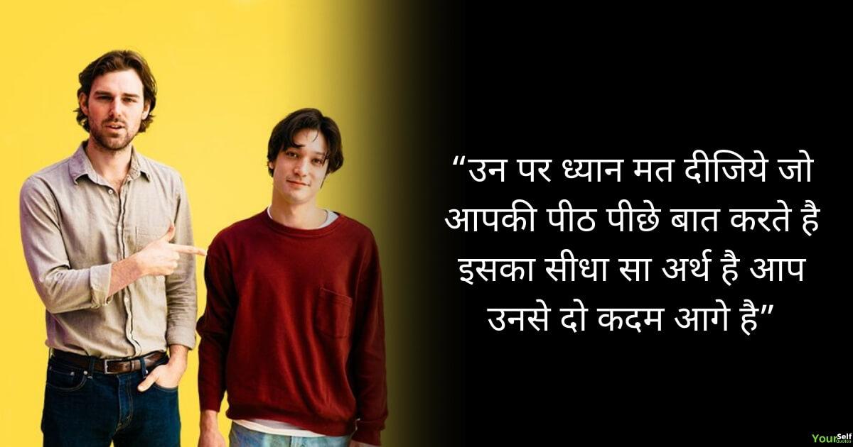 Hindi Motivational Thoughts Photos