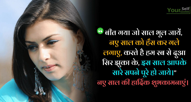 Hindi New Year Shayari Girlfriend