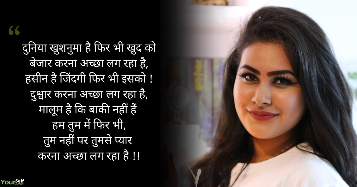 Hindi Sad Love Shayari