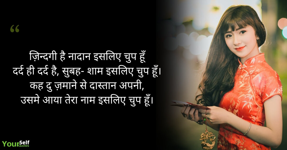 Hindi Sad Shayri Photos