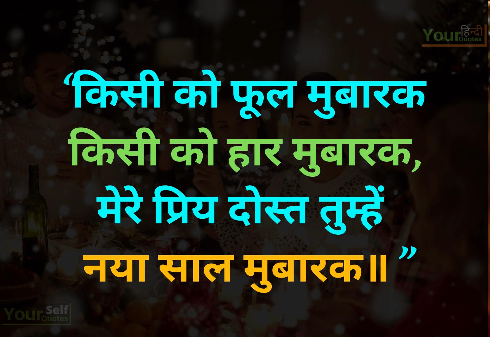 Hindi Shayari New Year Images
