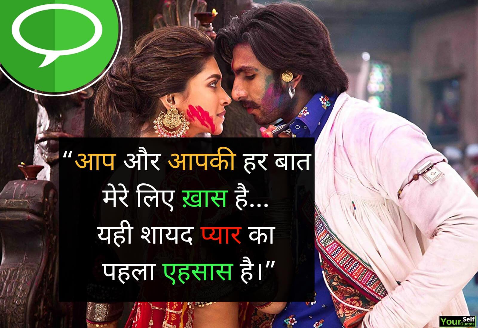 Hindi Status Images