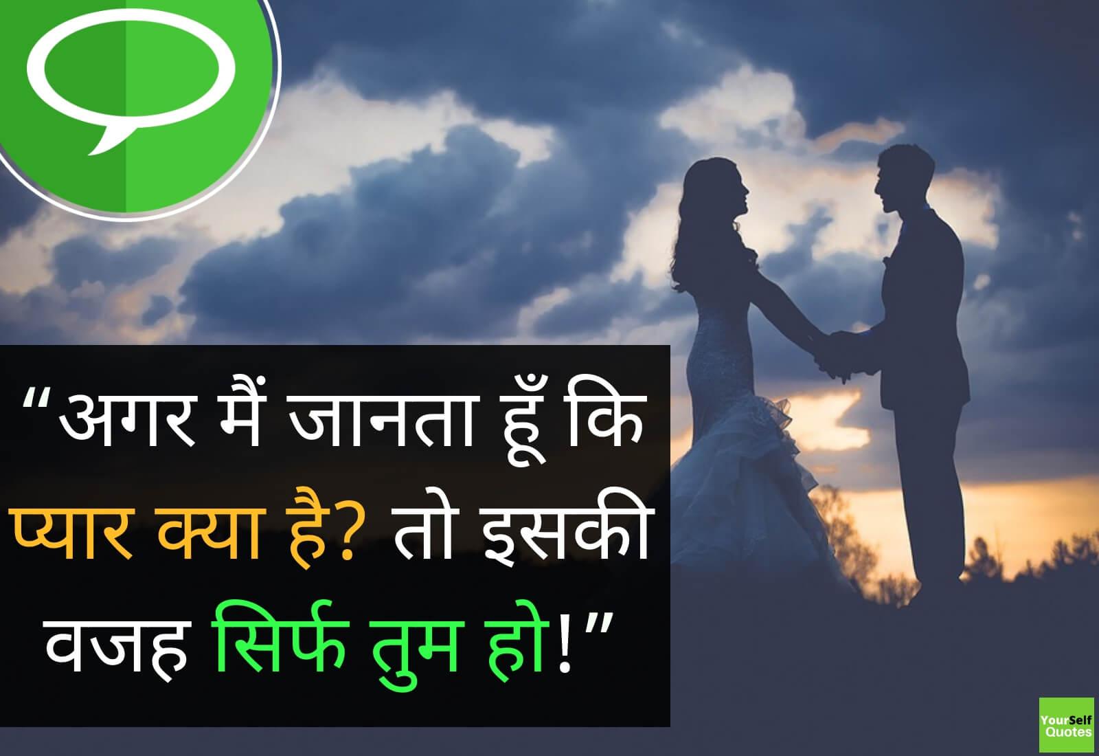 Hindi Status Shayari Love with Images