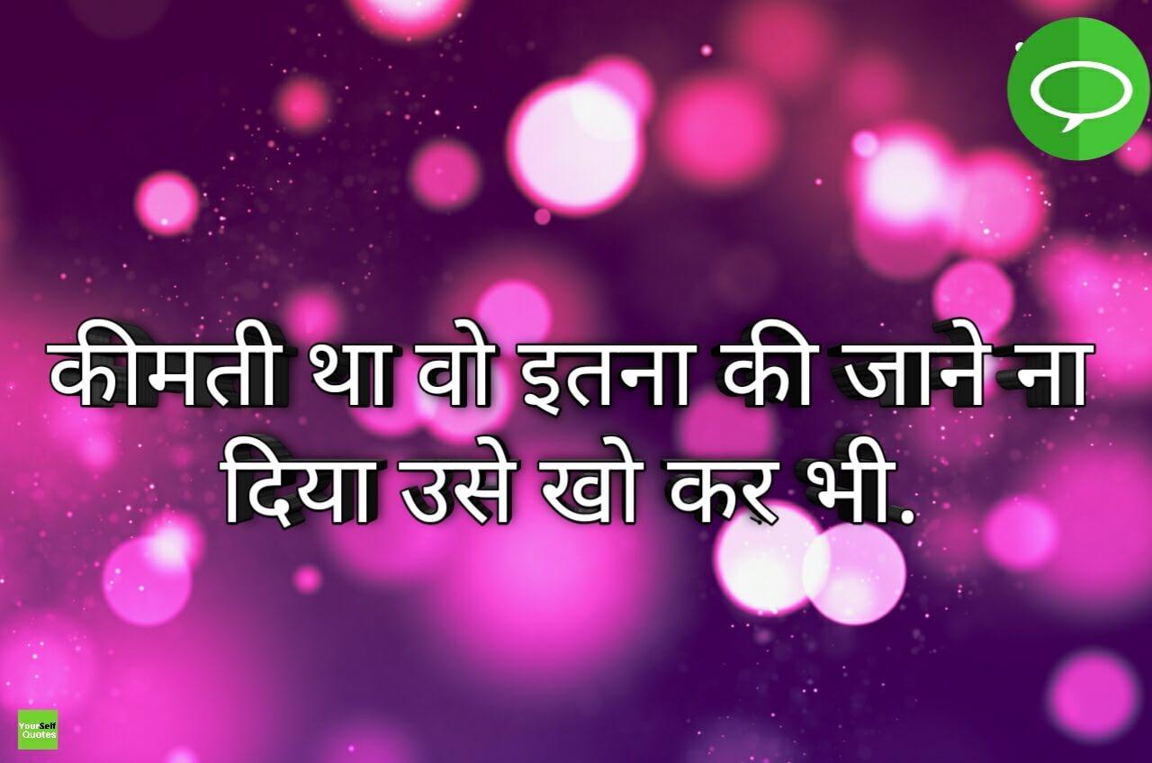 Status Hindi Images for Whatsapp